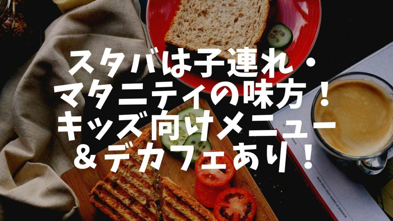 イン スタバ メニュー カフェ ノン