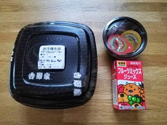 吉野屋のお子様牛丼セット(テイクアウト容器)