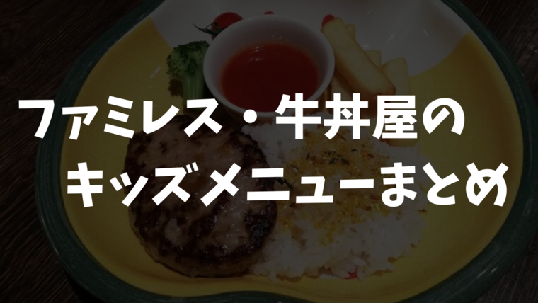 ファミレス・牛丼チェーンの キッズメニュー情報まとめ
