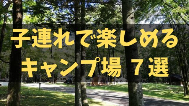 子連れで楽しめる北海道のキャンプ場7選