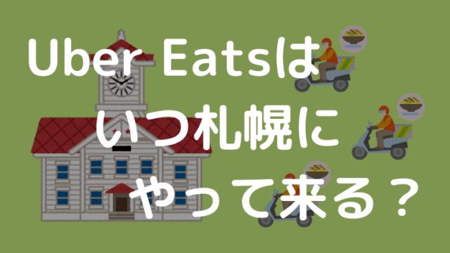 UberEatsはいつ札幌にくるのか