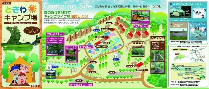 安平町ときわキャンプ場MAP