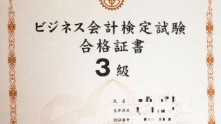 ビジネス会計検定3級合格証