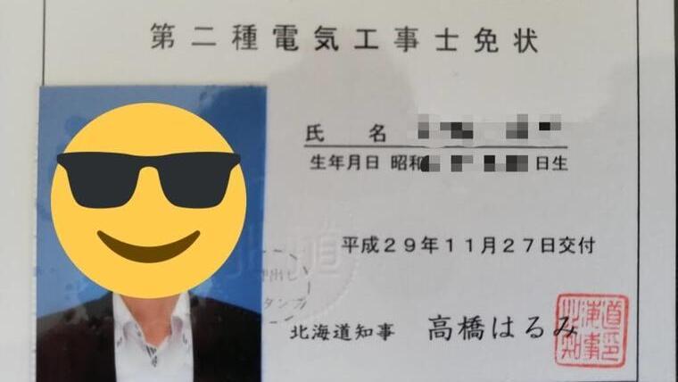 電気工事士免許