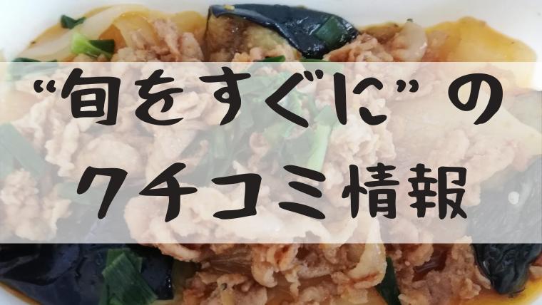 旬すぐ口コミ_eyecatch